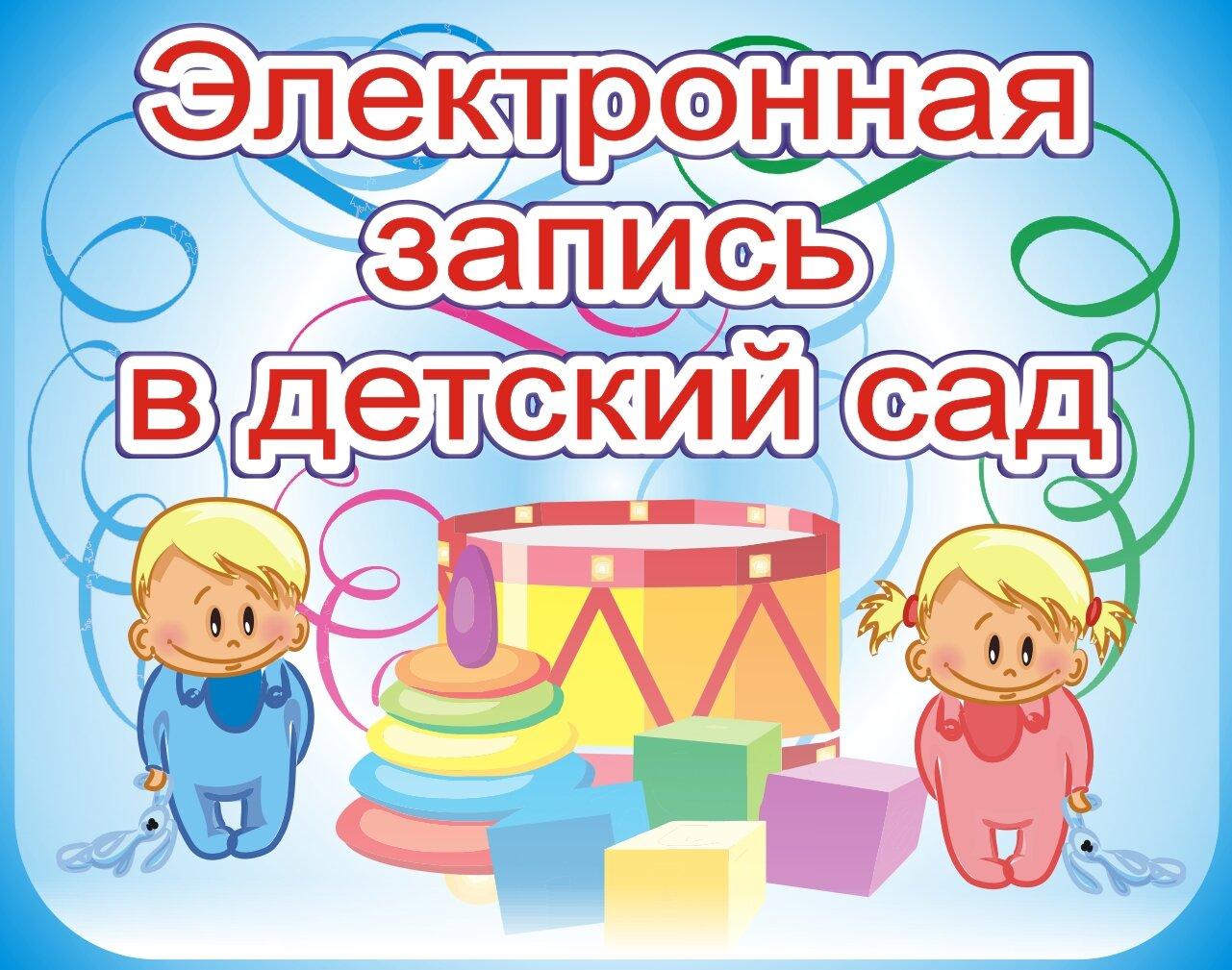 detskij_sad_ehlektronnaja_zapis_baner